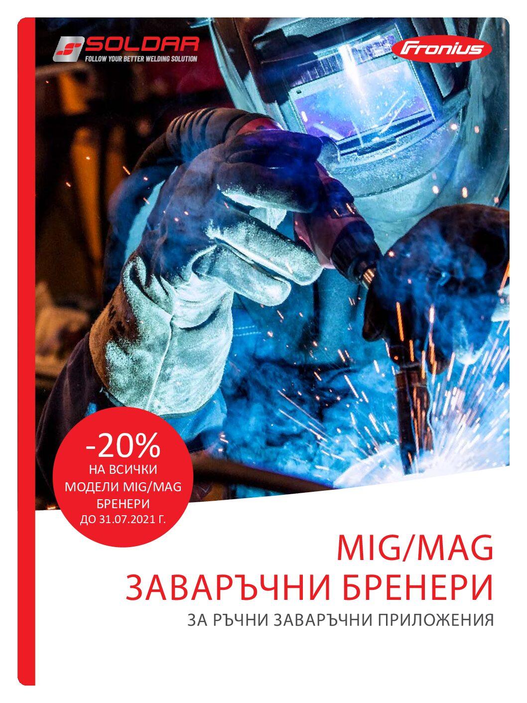 -20% Отстъпка на MIG/MAG бренери